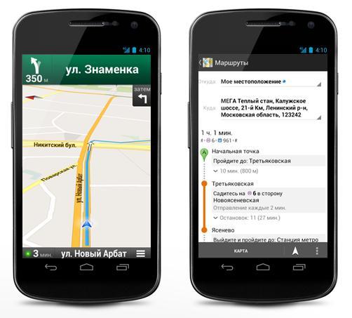 Навигатор На Андроид Без Подключения К Интернету