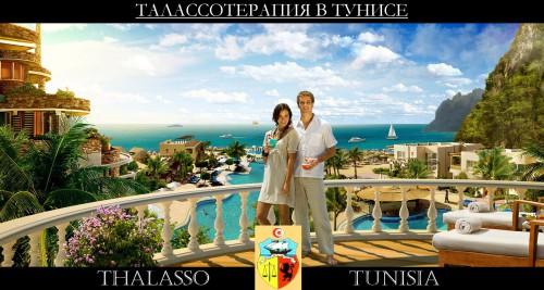 талассотерапия в тунисе