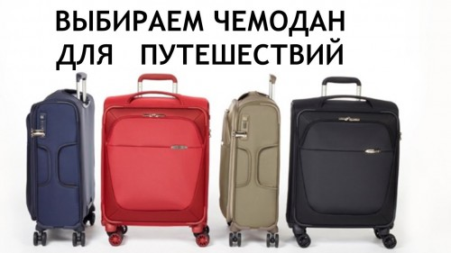ea125af872b0 Как выбрать чемодан для путешествий? | Сеть агентств горящих путевок
