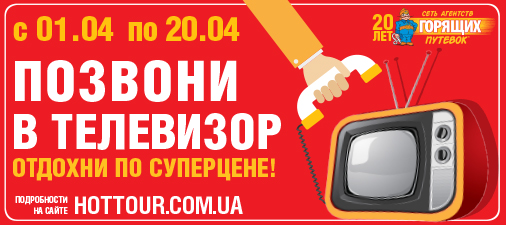 Yubileynaya Aktsiya Bambarbiya Pozvoni v Televizor