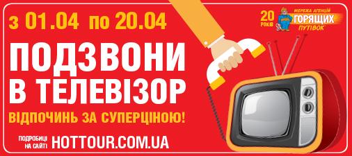 Yubileyna Aktsiya Bambarbiya Pozvoni v televizor
