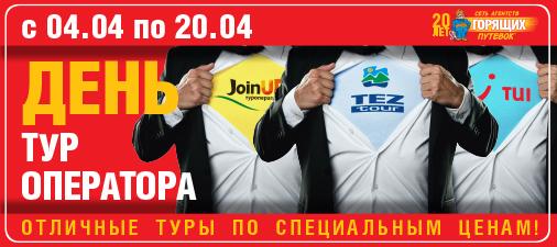 Dni Turoperatorov v Seti Agentstv Goryaschih Putevok