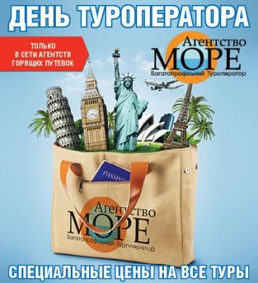 akcia-agenstvo-more-18-09