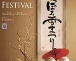 japan2013_sapporo_snowfest001