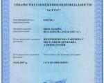 Свидетельство про гос. регистрацию