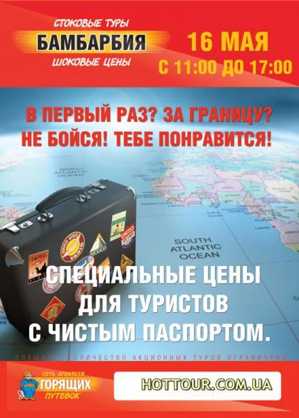 чистый паспорт 16 мая